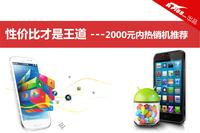 性价比才是王道 2000元内高性价比手机