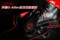 暴龙巨齿 声丽G-Killer游戏耳机图赏