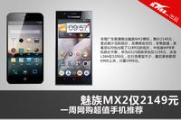 魅族MX2仅2149元 一周电商超值手机推荐