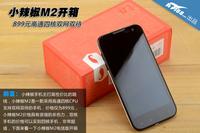 899元高通四核双网 小辣椒M2手机开箱