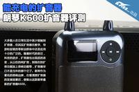 能充电的扩音器 朗琴K600扩音器评测