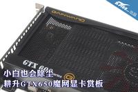 小白也会除尘 耕升GTX650魔网显卡赏板