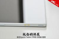 黑白诱惑 索尼Xperia Tablet Z白色图赏