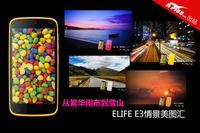 从繁华闹市到雪山 ELIFE E3情景美图汇