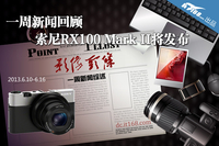一周新闻回顾 索尼RX100 Mark II将发布
