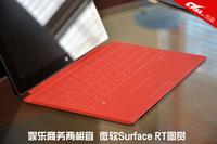 娱乐商务双面人生 微软Surface RT图赏