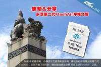 感动&分享 东芝第二代FlashAir冲绳之旅
