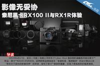影像无妥协 索尼黑卡RX100II和RX1R体验