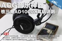 ACG音乐神器 铁三角AD1000X耳机评测