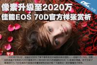 像素升级至2020万 佳能EOS 70D样张赏析