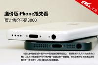 预计售价不足3000 廉价版iPhone抢先看