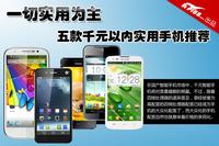 一切实用为主 五款千元级实用手机推荐