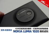 4100万最强相机 诺基亚Lumia 1020试玩