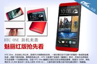 热情张扬!HTC One 魅丽红版真机抢先看