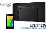 性能提升80% 谷歌新Nexus7平板多图解析