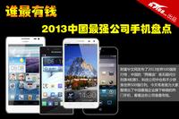 谁最有钱 2013中国最强公司手机大盘点