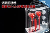 透明的诱惑 电音WP-154手机耳机评测