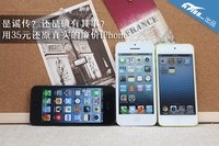 谣言纷飞 用35元还原真实的廉价iPhone