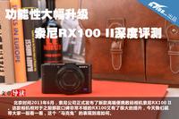功能性大幅升级 索尼RX100 II深度评测
