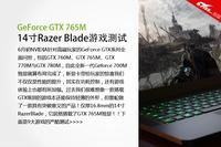 GTX765M独显 14寸Razer Blade游戏测试