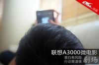 联想A3000微电影:表白是一件技术活