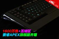 1600万色+五键区 赛睿APEX旗舰版开箱