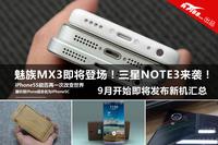 小米魅族苹果集体亮相 9月发布新机汇总