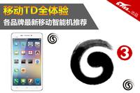 移动TD全体验 各品牌最新移动手机推荐