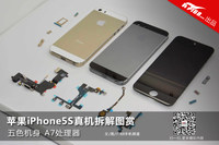 5色机身A7处理器 苹果iPhone5S真机图赏