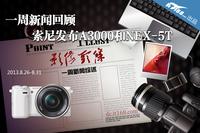 一周新闻回顾 索尼发布A3000和NEX-5T