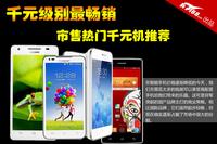 五款最畅销型号 市售超值千元手机推荐