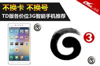 不换卡 不换号 TD版各价位3G智能机推荐