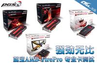 强劲无比 蓝宝AMD FirePro 专业卡测试