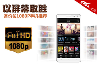 以高清屏幕取胜 各价位1080P高清机推荐