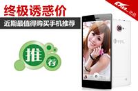 终极诱惑价 近期最值得购买的手机推荐