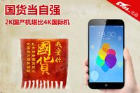 国货当自强 2K左右高性能国产手机推荐