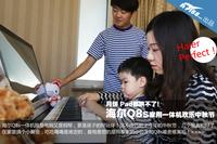 月饼iPad都不行 海尔Q8s欢乐家庭中秋节