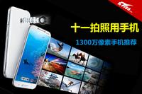 十一拍照用手机 1300万高像素手机推荐