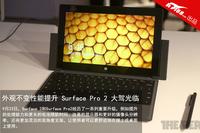 外观不变性能提升Surface Pro2大驾光临