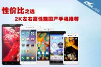 性价比之选 2K左右高性能国产手机推荐