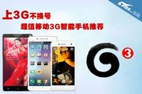 上3G不换号 超值移动3G智能手机大推荐