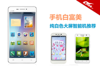 白富美手机 高中低价纯白色大屏机推荐