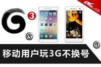 移动用户上3G不换号  各价位TD手机推荐