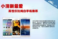 小清新最爱 高性价比纯白智能手机推荐