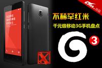 别再稀罕红米 千元超值移动3G手机盘点