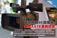 首款民用4K摄像机 索尼AX1E现场图解