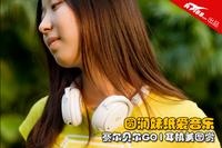 圆润妹纸爱音乐 赛尔贝尔G01耳机美图赏