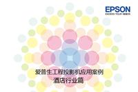 爱普生工程投影机应用案例-酒店行业篇
