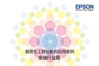 爱普生工程投影机应用案例-金融行业篇
