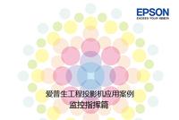 爱普生工程投影机应用案例-监控指挥篇